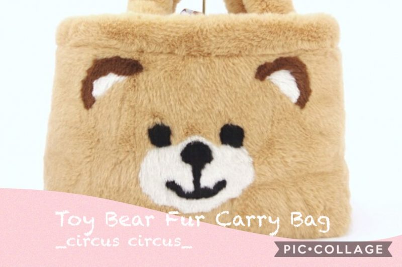 【Decoco】circus circus NEW♡ Toy Bear Fur Carry Bagのアイキャッチ